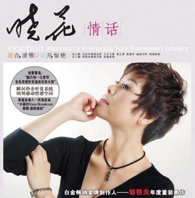 Xiao Hua - Woman's Intimate Talk Between Lovers (2010) DTS 5.1