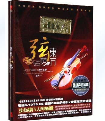 Zhao Kun Yu - Violin Fantasy Of East (2007) DTS-ES 6.1