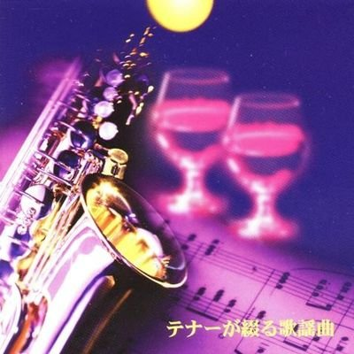 VA - Tenor Ga Tsuzuru Kayokyoku (2007) FLAC