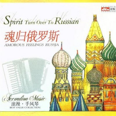 VA - Spirit Turn Over To Russian: Amorous Feelings Russia (2009) DTS-ES 6.1