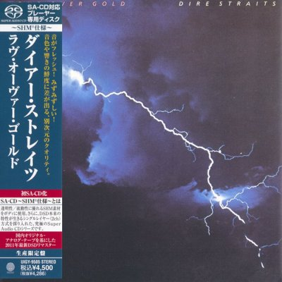 Download dire straits 6 albums (1978-1985) {japanese shm-sacd.