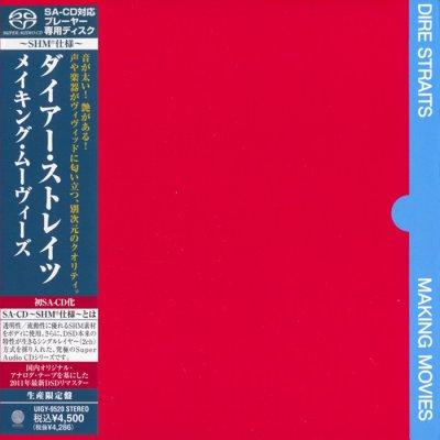 Dire Straits - Making Movies (2012) SACD-R